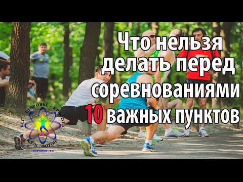 10 пунктов, которые нельзя делать перед соревнованиями