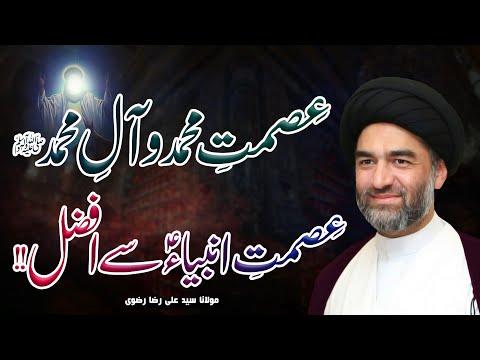 Ismat-E-Muhammad-O-Aal-E-Muhammad Sab Sy Afzal !! | Maulana Syed Ali Raza Rizvi | 4K