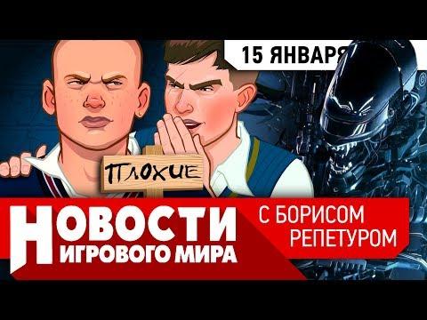 ПЛОХИЕ НОВОСТИ Bully 2, убийца PS 5 и Xbox Scarlett, позор Alien, Fallout 3 опять в разработке