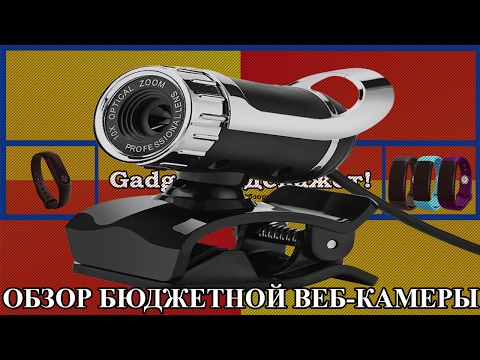 Купить веб камеру в алиэкспресс