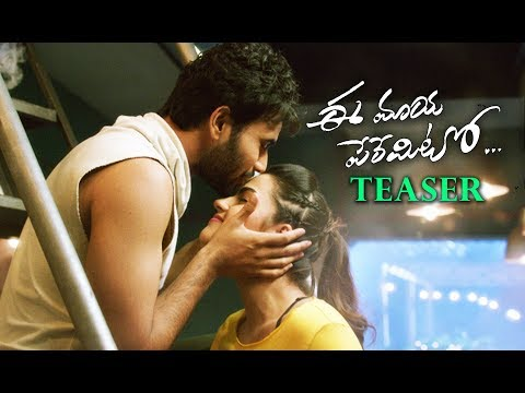 Ee Maya Peremito Telugu Movie Teaser Official 2018 | Latest Telugu Movies Trailers | Bullet Raj