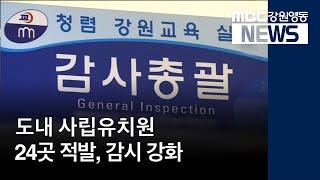 R)강원도 사립유치원 감사 결과 '파장'
