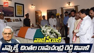 Telangana BJP Leaders Pay Tribute to Atal Bihari Vajpayee | MLA Chintala Ramachandra Reddy