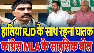 हालिया RJD के साथ रहना घा'तक! कांग्रेस MLA के साहसिक बोल!