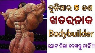 ଦୁନିଆର 5 ଜଣ ଖତରନାକ ଶରୀର ଥିବା Bodybuilder | Bodybuilders who have awesome Physic