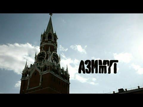 Slim - Азимут feat. Словетский