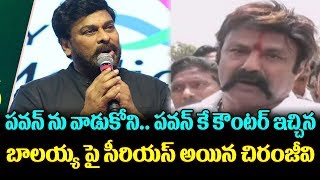 Chiranjeevi Strong Warning to Balakrishna | Balakrishna Strong Counter To Pawan Kalyan | TTM