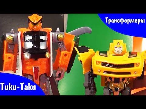 Машинки Трансформеры - Все серии подряд - Видео для детей на канале Тики Таки!