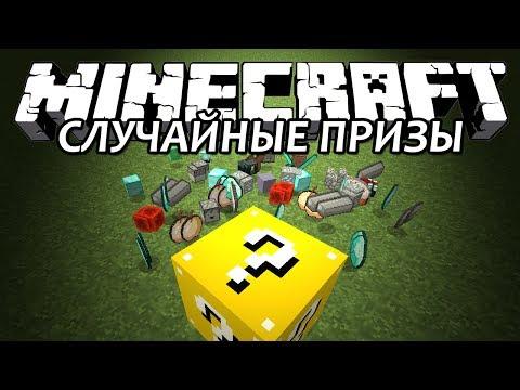 СЛУЧАЙНЫЕ ПРИЗЫ - Minecraft (Обзор Мода)