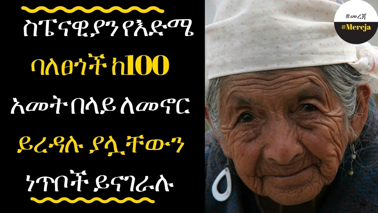 ETHIOPIA -The spanishs found the way of living over 100 years