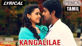 Kangalilae | Full Song with Lyrics | Pencil (Tamil)