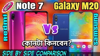 Compare Xiaomi Redmi Note 7 vs Galaxy M20 Bangla | Specs, camera, Price|My Honest Opinion & Review