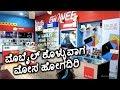 ಯಾವ ಮೊಬೈಲಿಗೆ ಎಷ್ಟು ದುಡ್ಡು ಕೊಡಬೇಕು  Know This Before Buying Mobile  Kannada Video(ಕನ್ನಡದಲ್ಲಿ)