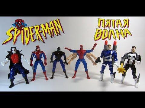 Человек-Паук 1994. 5 волна. Распаковка и обзор фигурок (игрушек) фирмы Toy Biz. Марвел
