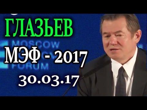 МЭФ 2017. Речь Глазьева. Мы далеки от задач поставленных Путиным 30.03.17