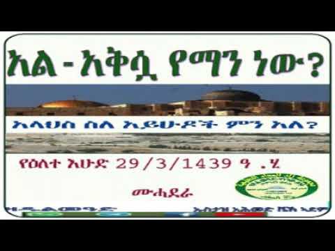 Al Aqsa yemanew? || Allah(sw) sle ayhudoch mn ale?