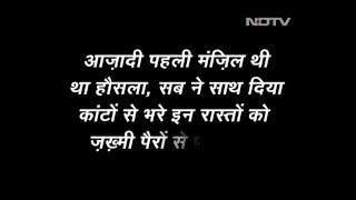 NDTV:  ये सच है अब आजाद हैं हम मिट्टी से सुगंध ये आती है ऐ जान से प्यारे ....