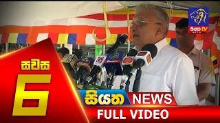 Siyatha News | 06.00 PM | 11 – 01 – 2020