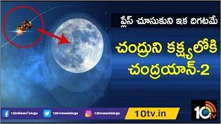 చంద్రుడి కక్ష్యలోకి చేరుకున్నచంద్రయాన్-2   Chandrayaan-2 Crossed Milestone   ISRO Chairman K Sivan