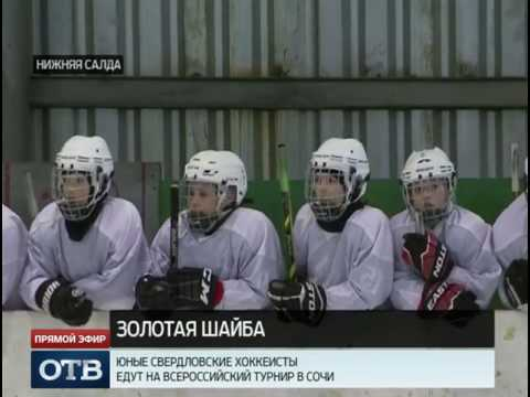 Юные свердловские хоккеисты отправляются на турнир в Сочи