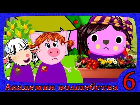АКАДЕМИЯ ВОЛШЕБСТВА 1 сезон 6 серия  мультики для детей онлайн