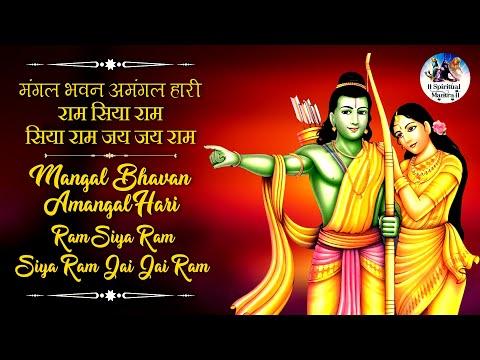 SHREE RAM BHAJAN - MANGAL BHAWAN AMANGAL HAARI _ RAM SIYA RAM SIYA RAM JAY JAY RAM - RAMA BHAJAN