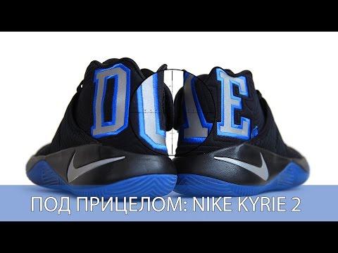 Под прицелом #14: Nike Kyrie 2