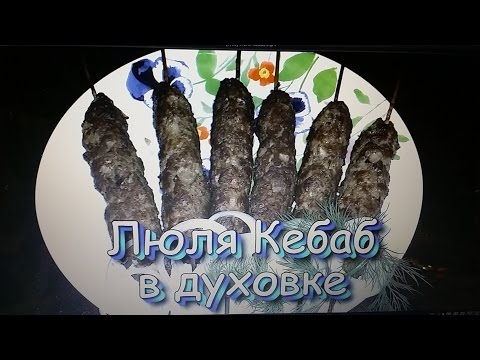 Люля Кебаб в духовке дома! / Lula kebab house in the oven!
