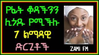 7 Bad Practices to our Skin- Zami Fm
