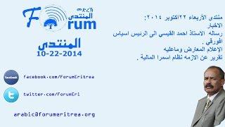 Eritrean FORUM: Radio Program - المنتدى - Wednesday, 22 October 2014