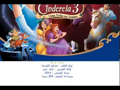 سندريلا 3 مدبلج مصري