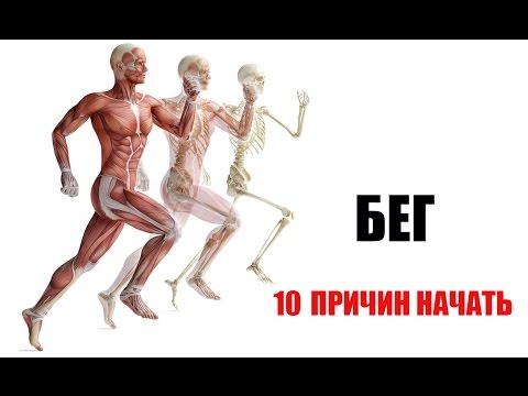 БЕГ. 10 Причин Начать!