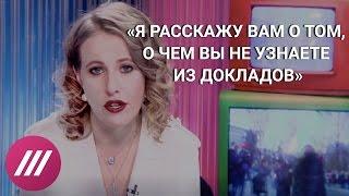Второе обращение Собчак к Путину: о коррупции и увольнениях после митингов 26 марта