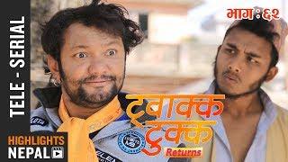 Twakka Tukka Returns - Episode 62 | New Nepali Comedy TV Serial 2017 Ft. Dinesh DC