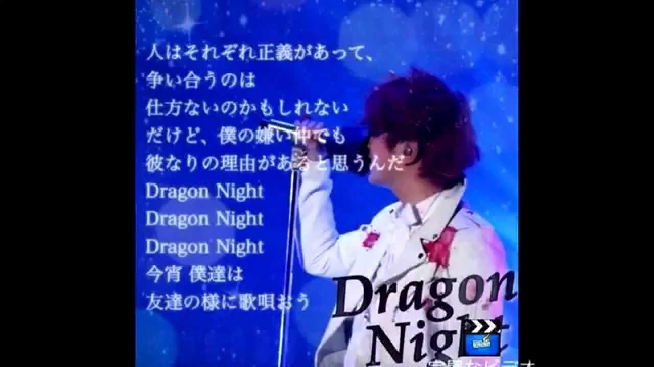 ドラゴン ナイト 歌詞