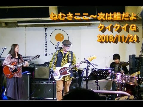 11月24日のライブ動画