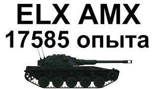 ELC AMX 17585 опыта и просто тащунский бой WOT.