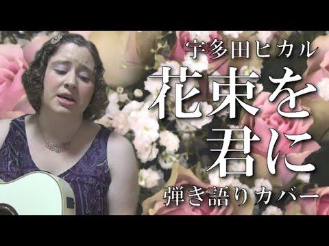 宇多田ヒカル / 花束を君に (英訳付きカバー)