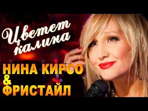 Фристайл & Нина Кирсо - Цветет калина (Альбом 2016)