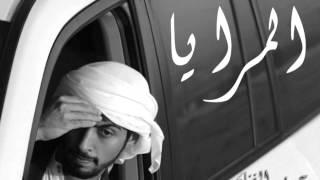 ناصر المنصوري - المرايا 2015