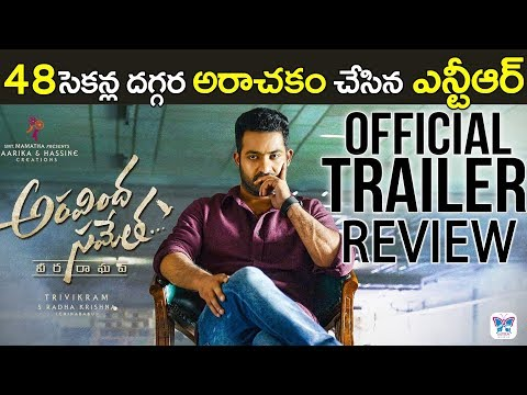 Aravindha Sametha Theatrical Trailer Review | Jr. NTR | Trivikram | Latest Telugu Movie 2018 Updates