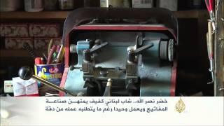 هذه قصتي - شاب لبناني كفيف يمتهن صناعة المفاتيح