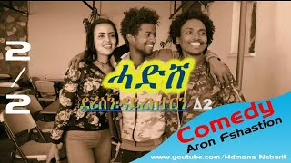 HDMONA New Eritrean Comedy 2018 :  ሓድሽ ብ Δ2 Hadsh by  Δ2 -- part 2