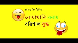 Bangla Most Funny Video | দেখেই দেখুন না | Noakhali vs Barisal War