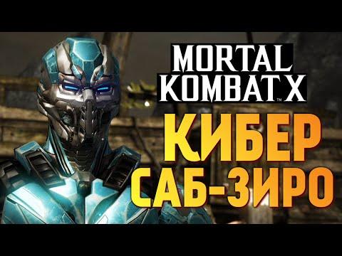 Mortal Kombat X -  КИБЕР САБ-ЗИРО (Fatality)