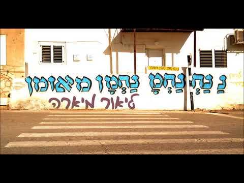 ליאור מיארה- רבנו נחמן יעלה- (Niso Slob Official Remix)