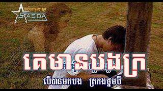 VCD Karaoke-គេមានបងក្រ ដោយ ពេជ្រ ថាណា/ Ke Mean Bong Kro by Pich Thana