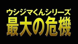Ushijima the Loan Shark - 映画『闇金ウシジマくん Part2』本予告