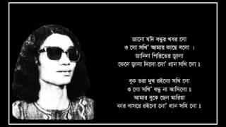 Buk Bhora Duk Roilo Shoki Lo - Kari Amir Uddin Ahmed