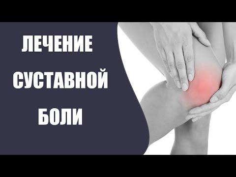 Артрит Коленного Сустава Лечение Отзывы